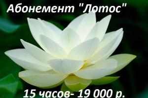 lotusflat